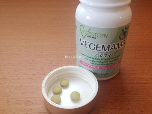 妊活に取り組む方におすすめの葉酸サプリ「ベジママ」の口コミは?体験レポ&レビュー