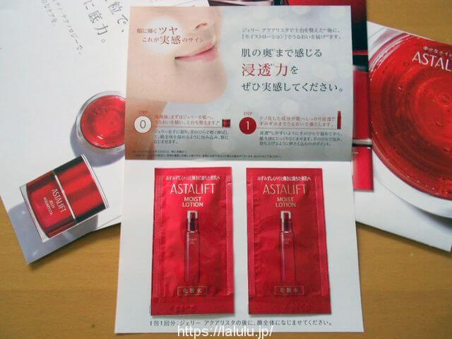 アスタリフト・ジェリーアクアアリスタの口コミ&体験談【10日間体験してみました!】