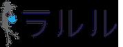 lalulu(らるる)