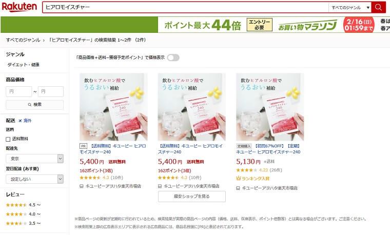 ヒアロモイスチャー240楽天市場の価格
